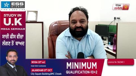 Rupnagar में Job Fair लगाया गया