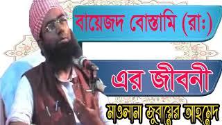 Mawlana Jubaer Ahmed Ansari Bangla Waz Mahfil | বায়েজিদ বোস্তামি (রা:) এর জীবনী । Bangla Best Waz