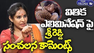 Actress Sri Reddy Sensational Comments On Vithika Elimination | Bigg Boss 3 13th Elimination Episode