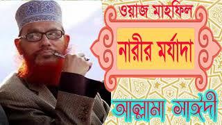 Allama Delwar Hossain Saidi Bangla Waz Mahfil | নারীর মর্যাদা নিয়ে সাঈদী হুজুরের সেরা ওয়াজ মাহফিল