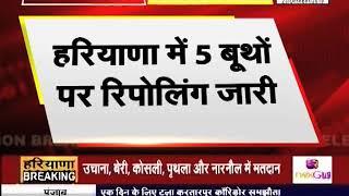 #HARYANA में 5 बूथों पर रिपोलिंग जारी, शाम 7 बजे तक डाले जाएंगे वोट
