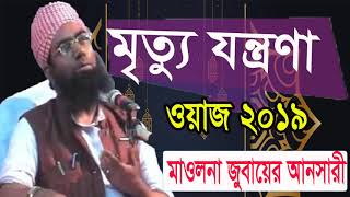 Bangla Waz Mahfil Mawlana Jubaer Ahmed Ansari | Islamic Bangla Waz Mahfil | Best Bangla Waz Mahfil