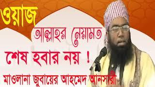 আল্লাহর নেয়ামত শেষ হবার নয় । Mawlana Jubaer Ahmed Ansari Waz mahfil | Islamic Bangla Waz Mahfil