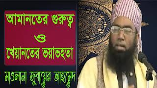 Mawlana Jubaer Ahmed Ansari Waz । বাংলা ওয়াজ মাহফিল ২০১৯ । Bangla Best Waz Mawlana Jubaer Ansari