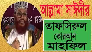 Allama Delwar Hossain Saidi Waz Mahfil Bangla | Saidi Best Bangla Waz | Allama Saidi Waz Mahfil