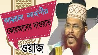 Allama Delwar Hossain Saidi Bangla Waz | Allama Saidi Best Bangla Waz | Saidi Waz Mahfil Bangla