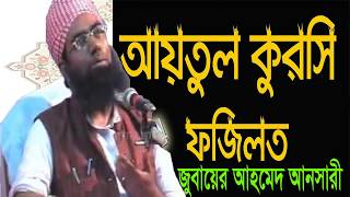 Waz Mawlana Jubaer Ahmed Ansari | আয়তুল কুরসির ফজিলত । New Bangla Waz Mahfil | bangla Best Waz