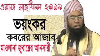 ভয়ংকর কবরের আজাব নিয়ে ওয়াজ মাহফিল । Bangla Mahfil Mawlana Jubaer Ahmed Ansari | Best Bangla Waz