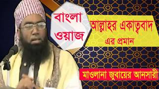 Mawlana Jubaer Ahmed Ansari Bangla Waz mahfil | Bangla Waz 2019 | Bangla Waz Video | Waz Mahfil
