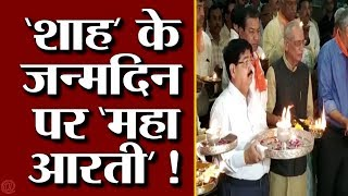 Ahmedabad: 'Maha Arti' organized at Jagannath temple on 55th birthday of Amit Shah