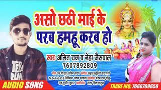 अमित राज और नेहा जैसवाल का छठ गीत । Amit Raj , Neha Jaiswal । Chhath Geet , Parab Hamahu Karab Ho,