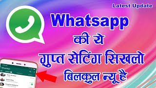 WhatsApp #2019 की 2 गुप्त सेटिंग्स 2 WhatsApp Hidden features | WhatsApp Trick Mobile Technical Guru