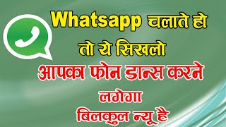 #Latest #WhatsApp Amazing Secret Tricks 2019 सिखलो आपका फ़ोन डांस करने लगेगा By Mobile Technical Guru