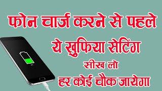 मोबाइल को चार्ज करने से पहले ये #विडियो देख लो !! 99% लोग नही जानते है New By Mobile Technical Guru