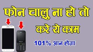 अगर आप का फ़ोन चालू ना हो तो ये विडियो एक मिनट जरूर देखना !! लेटेस्ट विडियो By Mobile Technical Guru