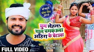 #Video -अहिरा के बेटउवा -#Lado Madhesiya ,#Khushbu Raj - Bhojpuri Songs New #samar singh