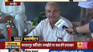 जनता की जुबानी सुनिए #Ganaur में कौन सा उम्मीदवार मारेगा बाजी ? || #HOT_SEAT_THERMOMETER