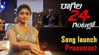 Ragala 24 Gantallo Song launch Press Meet | Eesha rebba | Sathyadev
