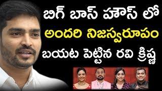 బిగ్ బాస్ హౌస్ లో అందరి నిజస్వరూపం బయట పెట్టిన రవి క్రిష్ణ || Bhavani HD Movies