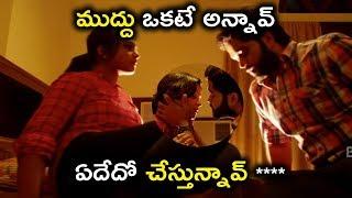 ముద్దు ఒకటే అన్నావ్ ఏదేదో చేస్తున్నావ్ **** || Latest Telugu Movie Scenes