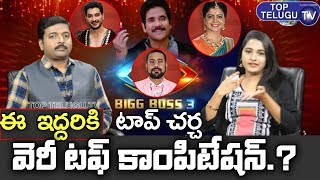 Top Charcha On Bigg Boss 3 Telugu Competition To Final Contestants | Shiva Jyothi | Top Telugu TV