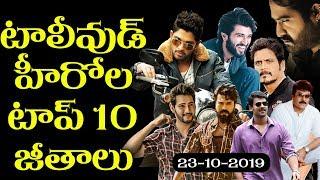 టాలీవుడ్ హీరోల టాప్ 10 జీతాలు | Tollywood Heroes Salaries | Top 10 Remuneration | Top Telugu TV