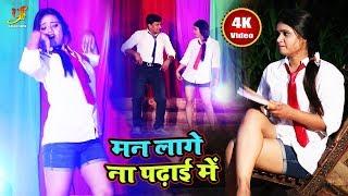 2019 का Arkesta #VIDEO_SONG   मन लागे ना पढ़ाई में   Poonam Pandey & Nakul Rai   Bhojpuri Hit Song