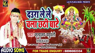 छठगीत - 2019 #दउरा लेले चला छठी घाटे #Mritunjay Yaduwanshi #Daura Lele Chala Chhathi Ghate #New Song