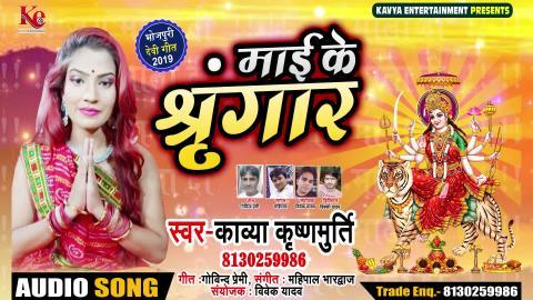 Kavya Krishnmurti New Bhakti Song