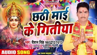 छठी माई के गितिया - Raushan Singh - Chathi Mai KE Gitiya -Bhojpuri Chath Geet 2019