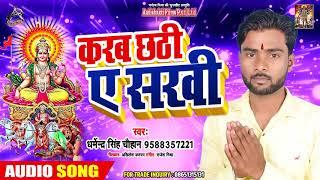 छठ गीत - करब छठी ए सखी - Dharmendra Chauhan - Karab Chath E Sakhi - New Song