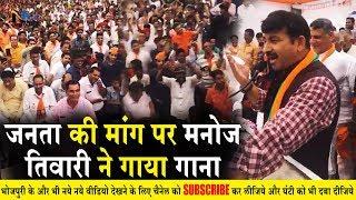 बीजेपी रैली में गाना गाकर Manoj Tiwari ने जीता जनता का दिल || #ManojTiwaari Rally Jagadari