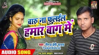 आ गया Niraj Premi Yadav (2019) का दर्दभरा गाना | बाड़ू ना खिलाइल हमरा बाग  में | Sad Song 2019 New