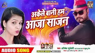 Khusbuu Jain का सबसे हिट #सांग - अकेले बानी हम आजा साजन - Abhishek Suryavanshi - Bhojpuri Song 2019