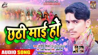 New Chath Geet - Chathi Mai ho छठी माई हो - Rajiv Mishra - New Chath Song 2019
