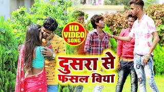 #Video Song - दुसरा से फसल बिया  - Suraj Super - Dushra Se Fasal Biya - Latest Bhojpuri Songs 2019