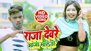 #Video लोकगीत - राजा देवरे  माज़ा मारsता - Siddu Raja & swetakshi tiwari - New Song
