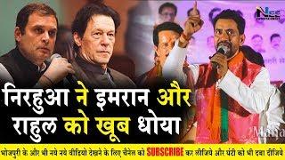 प्रदीप शर्मा की रैली में निरहुआ ने राहुल और इमरान खान  को धो डाला #NirahuaRally Mumbai