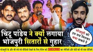 Chintu Pandey ने Live आकर क्यों लगाई भोजपुरी सितारों से गुहार -भोजपुरी में अश्लीलता पर की बात