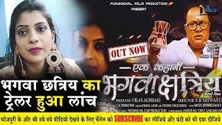 बतासा चाचा की फिल्म Bhagwa Kshatriya का Trailer Launch पर क्या बोली भोजपुरी अभिनेत्री लविशा जयसवाल