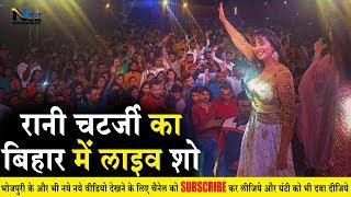 बिहार में Pawan और Khesari से भी ज्यादा दर्शक पहुंचे Rani Chatarjee को देखने