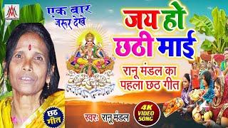रानु मंडल का सबसे बड़ा हिट गाना - इस बार मचायेगा धमाल - Jay Ho Chhathi Mai_जय हो छठी माई