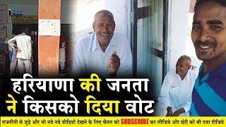 जानिए हरियाणा की जनता ने किसको दिया वोट || LiveHariyanaReporting