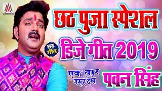 छठ पूजा स्पेशल डीजे हिट गीत 2019 - Pawan Singh Chhath Puja Song - Khesari Lal Chhath Puja Song
