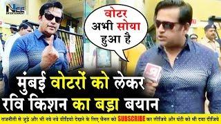 मुंबई वोटरों को लेकर यह क्या बोले गए रवि किशन #RaviKishanVote #ModiLiveVote | Republic Bharat