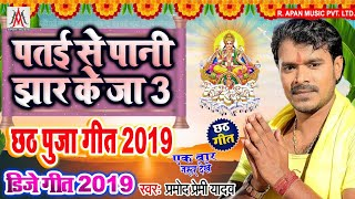 पतई पs पानी झार के जा 2 छठ पूजा गीत- 2019 !! #Vikash Bedardi Yadav - patai par Pani Jhar ke ja - Pra