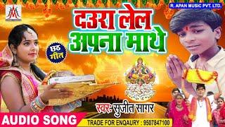 इस साल छठ घाट के डीजे पर सिर्फ यही गाना बजेगा - Daura Lela Apna Mathe - Sujit Sagar - Chhath Puja so