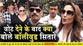 Maharastra चुनाव में वोट डालने पहुंचे बॉलवुड सितारे : शाहरुख़ और माधुरी दीक्षित ने किसको दिया वोट