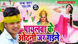 बुलेट राजा का फेल करेगा ये गाना - Payalwa Ke Odhani Jar Gaile - Bullet Raja - Ramu Singh