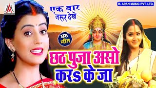छठ पूजा असो कर के जा - Lalu Sajan - Chhath Puja Aso Kar Ke Ja - Chhath Puja Song 2019
